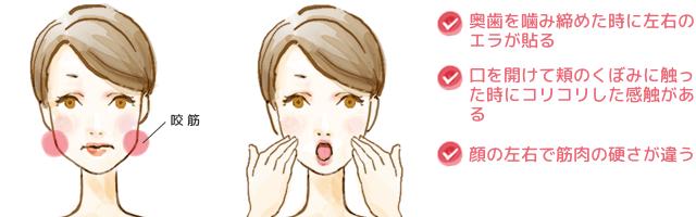 筋肉カチカチタイプのチェック方法