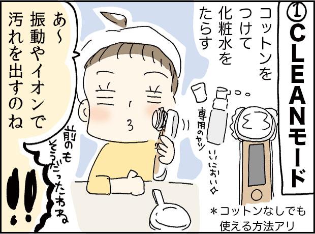 1CLEANモードコットンをつけて化粧水をたらす「あ~振動やイオンで汚れを出すのね【!!】」
